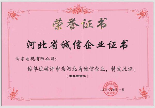 荣获诚信企业单位的证书!