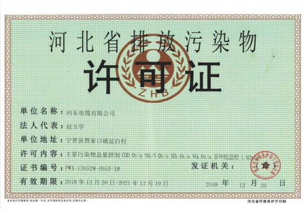 排放污染物许可证!