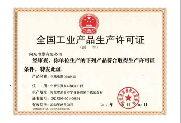 工业产品生产许可证!