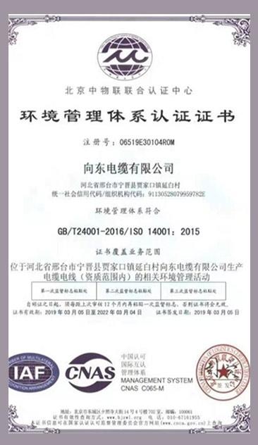 环境管理体系认证证书!