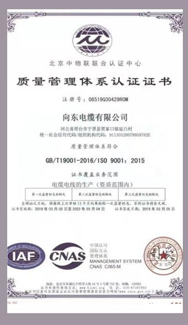 质量管理体系认证证书!