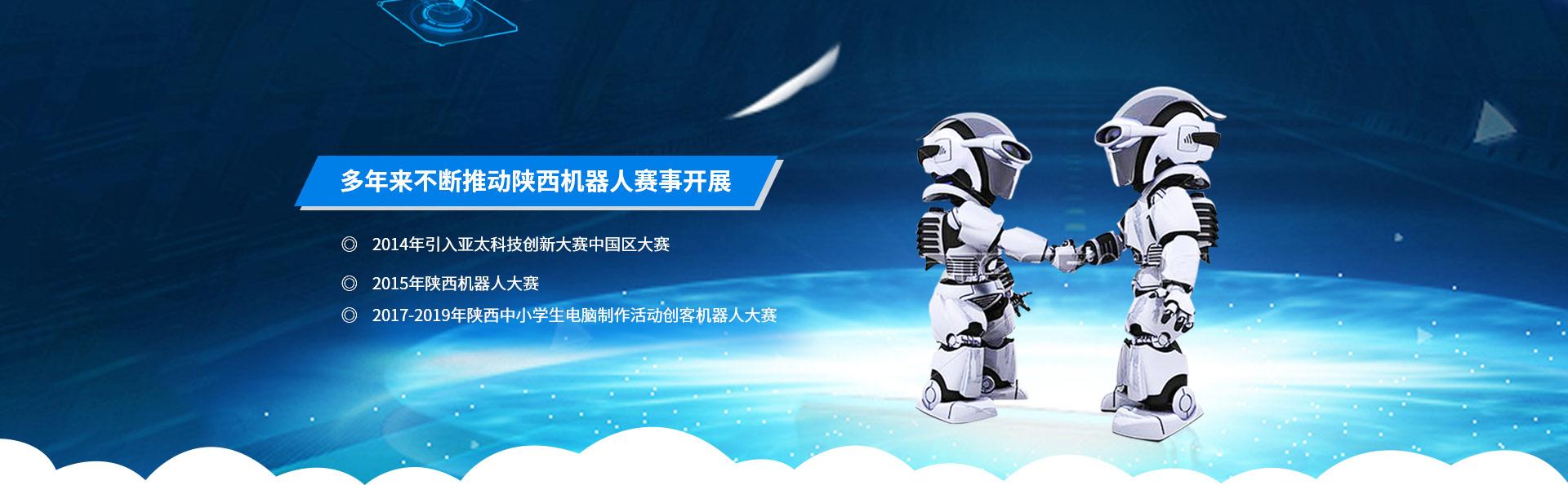 西安机器人大赛