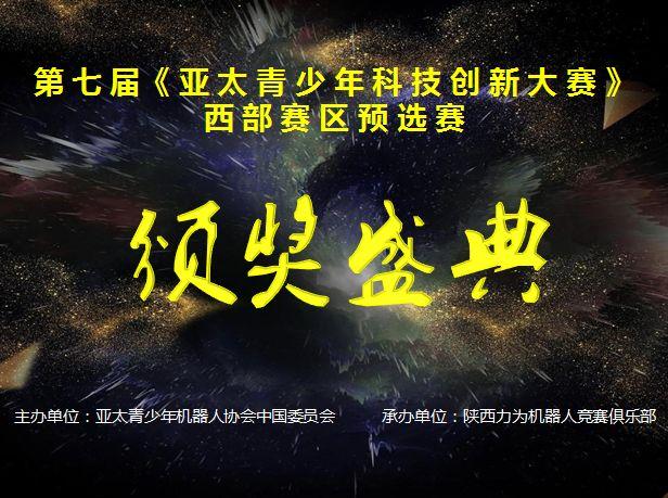 第七届亚太青少年科技创新大赛西部赛区预选赛颁奖典礼