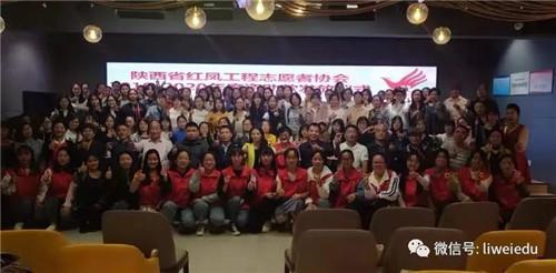 陕西省红凤工程发放2020年度首批资助款