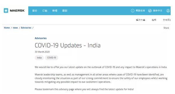 马士基印度服务更新通知