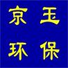 山东京玉环保科技有限公司