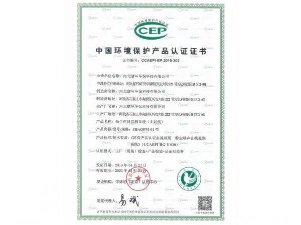 山东京玉环保的资质证书