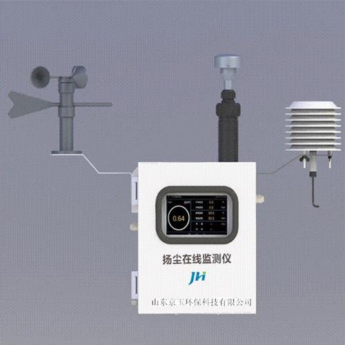 山东扬尘在线监测仪的应用及安装