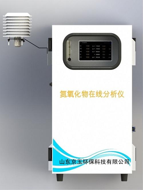 氮氧化物监测仪有哪些作用和功能