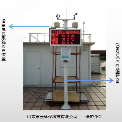 扬尘监测设备后期的维护与保养问题