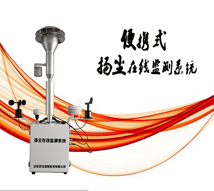 JY-3000A扬尘在线监测系统
