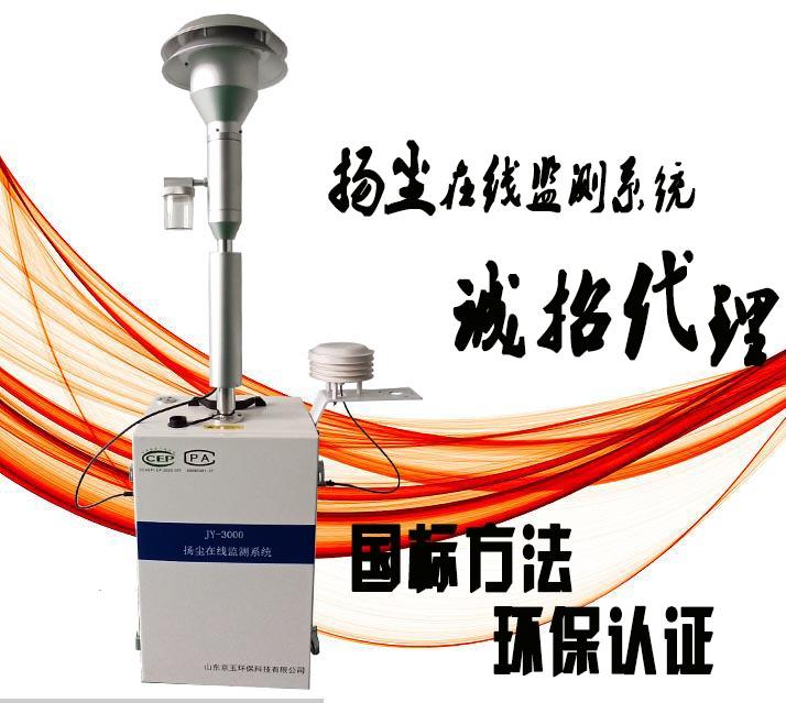 JY-3000型扬尘在线监测仪(贝塔射线法)
