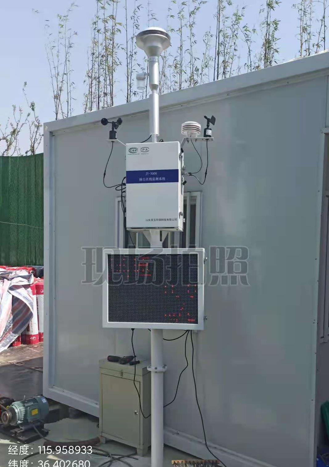 JY-3000扬尘在线监测系统应用1