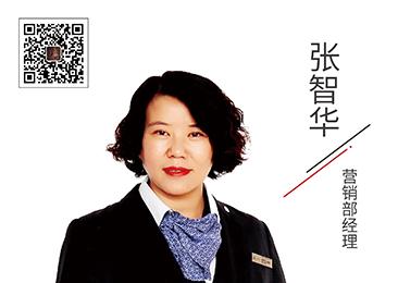 营销部经理——张智华