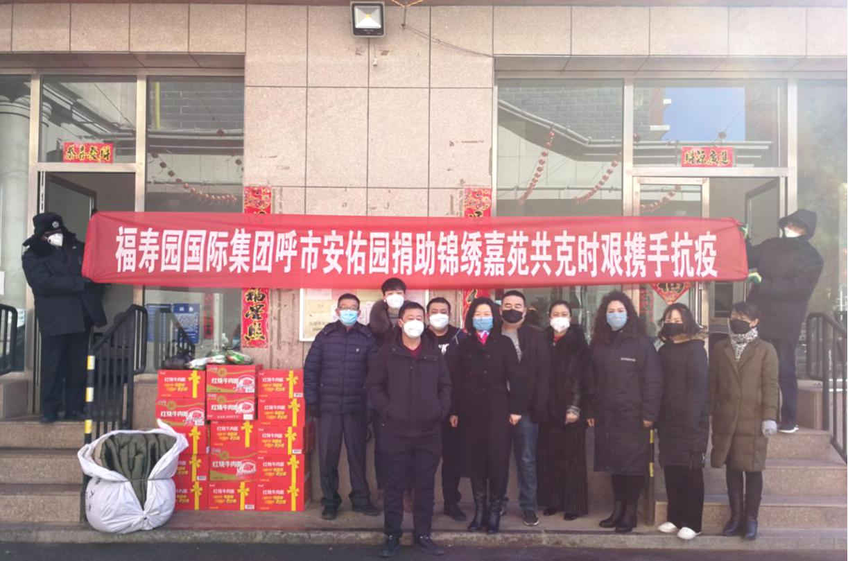 呼市安佑园支持锦绣嘉苑小区防疫工作捐助活动