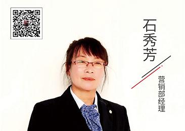 营销部经理——石秀芳