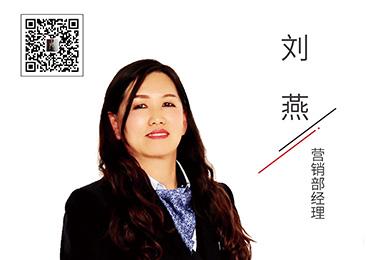 营销部经理——刘燕
