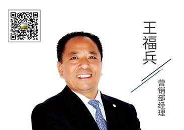 营销部经理——王福兵