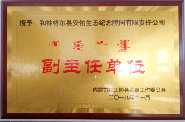 內蒙古社工協會殯葬工作委員會