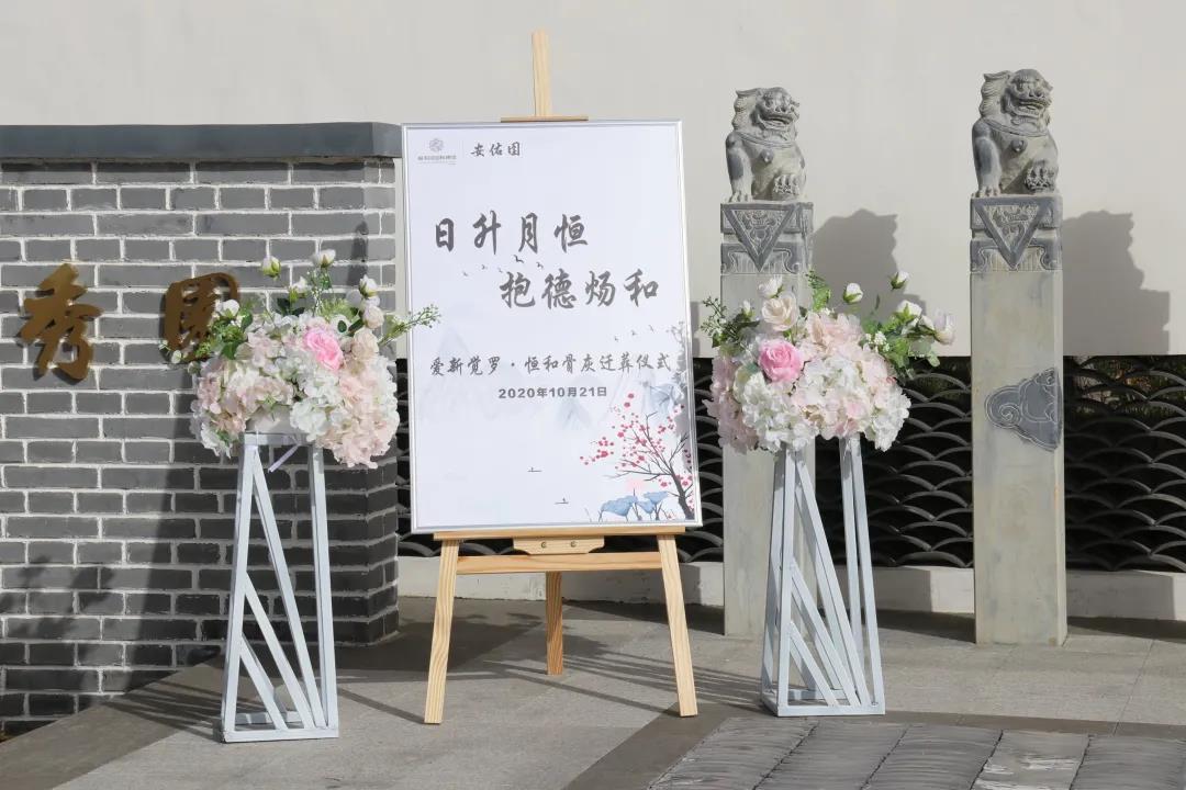 """""""草莓王爷""""爱新觉罗·恒和迁葬仪式在呼市安佑园举行"""