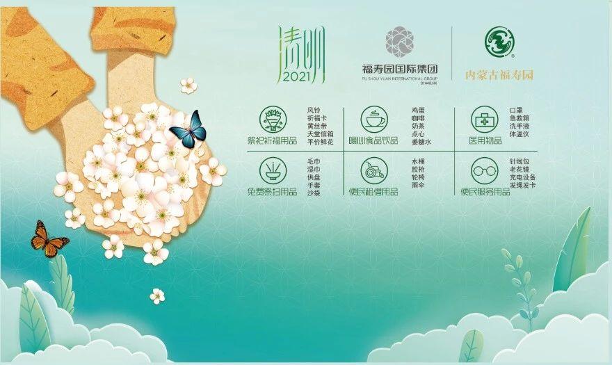 2021清明期间,内蒙古福寿园实行预约祭扫