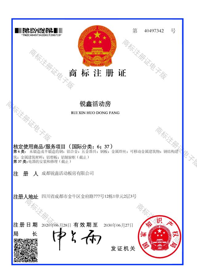 锐鑫活动房-商标注册证书