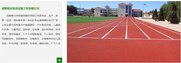 亚博足球app下载体育健身器材厂家