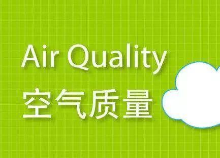 上半年空气质量改善明显 四川省10市各获超500万元激励金