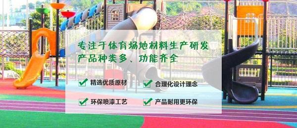 成都蓉杰体育设施工程有限公司