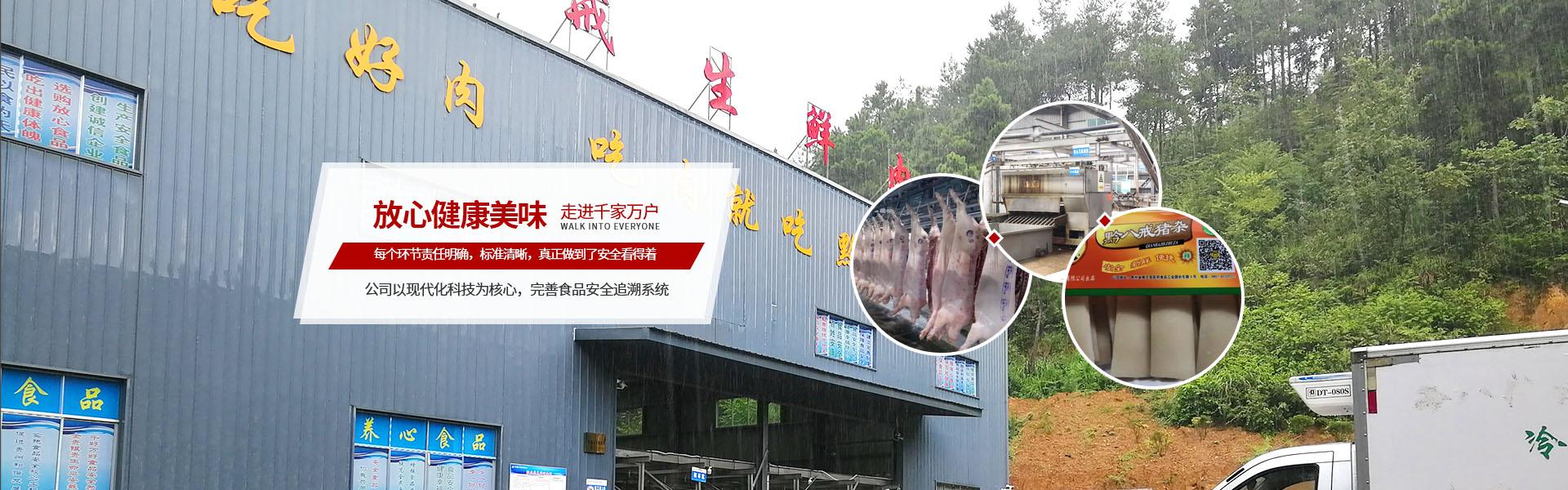 貴州肉品批發