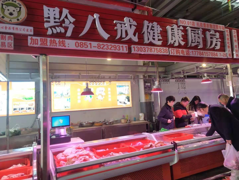黔八戒健康廚房 貴陽鮮肉供應廠家