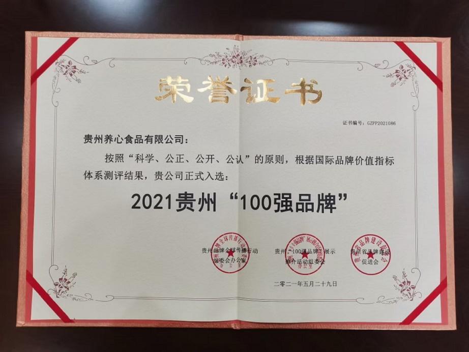 """2021貴州""""""""100強品牌"""""""""""