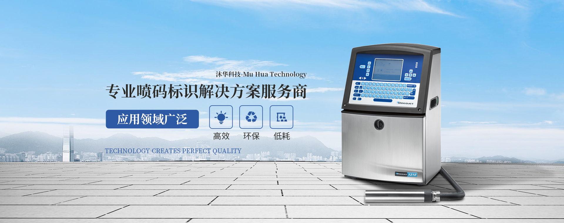 四川激光喷码机