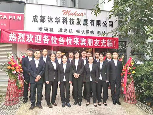 四川UV喷码机公司团队展示