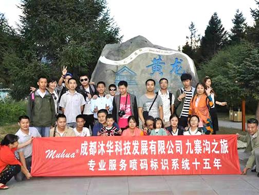 重庆喷码机公司团队展示