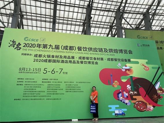 2020成都国际酒店用品及餐饮博览会圆满结束