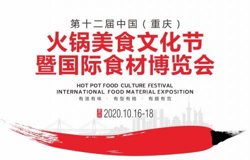 2020第十二届中国(重庆)火锅美食节文化暨国际食材博览会