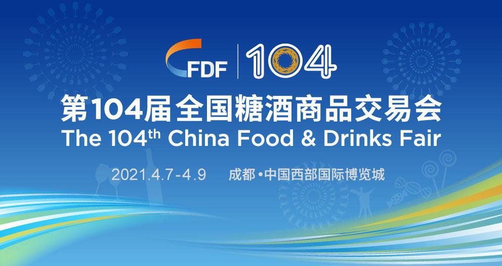 2021第104届全国糖酒会将于04月07日-09日在成都举办