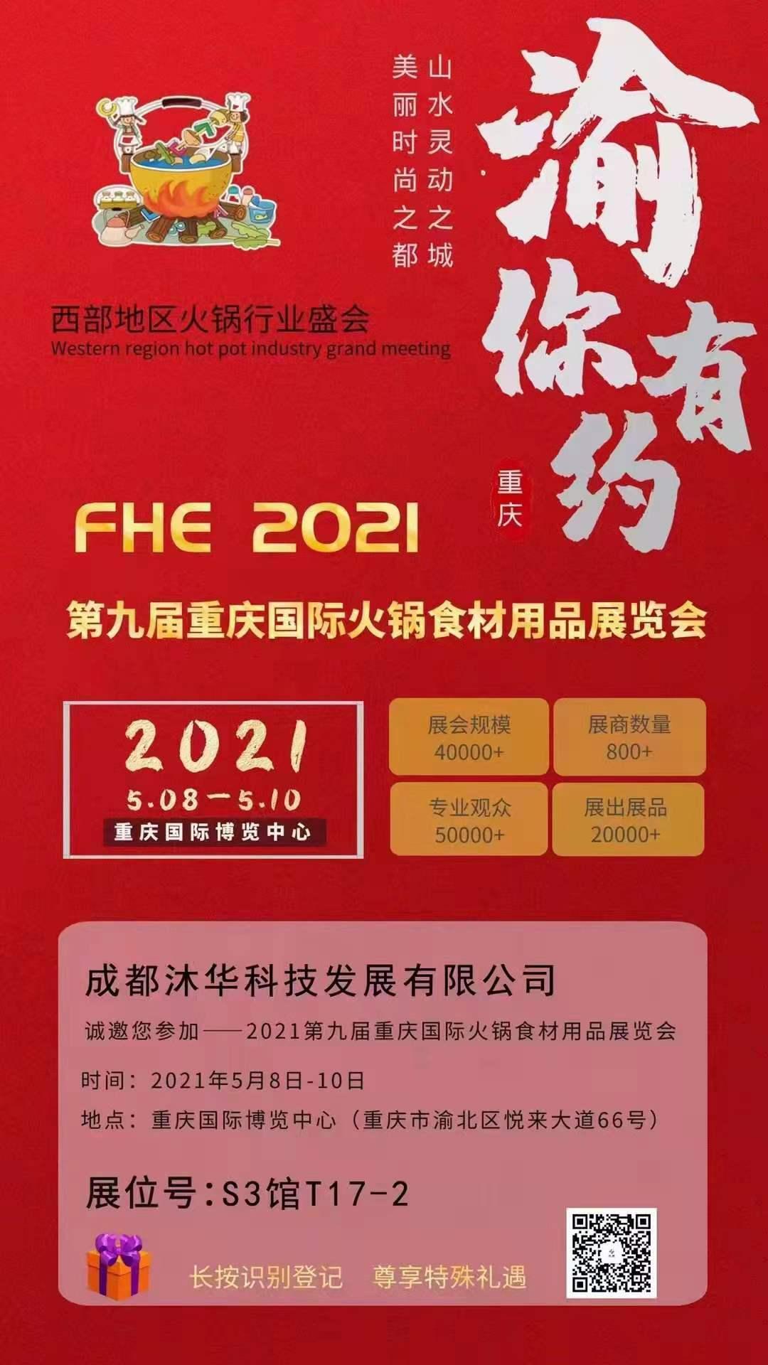 2021第九届重庆国际火锅食材用品展览会
