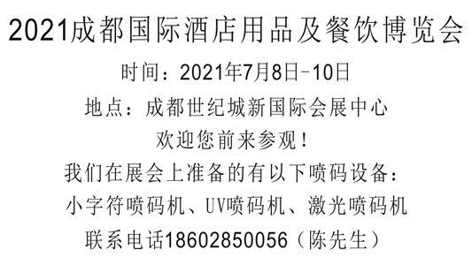 2021成都国际酒店用品及餐饮博览会