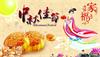 成都沐华科技祝您中秋节快乐!