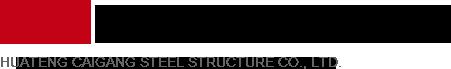 呼和浩特市华腾彩钢钢结构有限责任公司