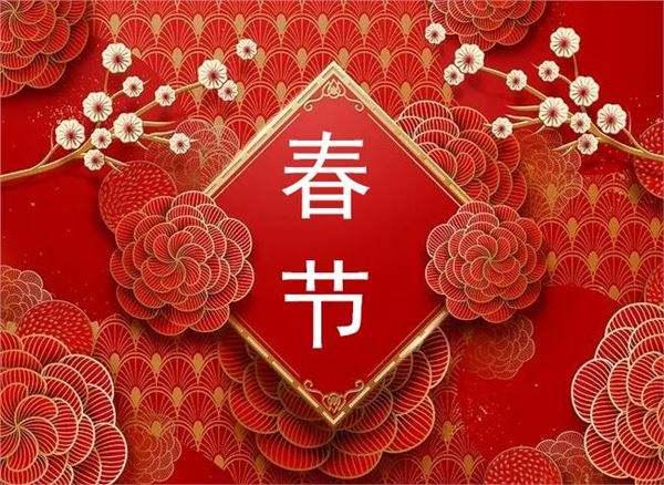 呼和浩特市华腾彩钢钢结构有限责任公司祝您新年快乐!