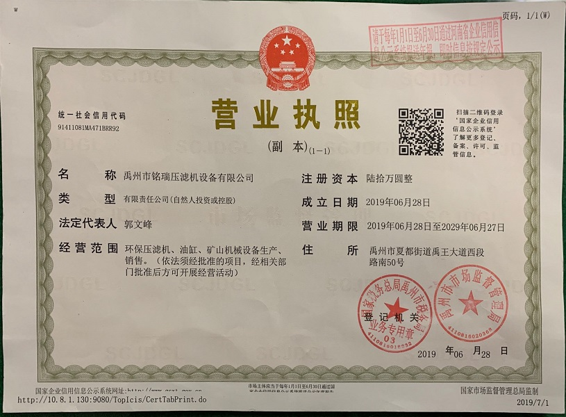 河南压滤机生产厂家营业执照