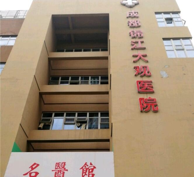 成都市锦江区大观医院