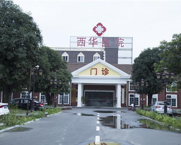 成都西华医院
