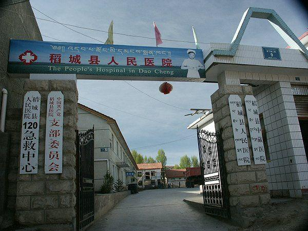 稻城县人民医院