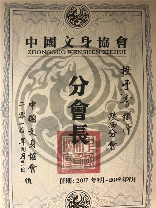 中国纹身协会陕西分会长