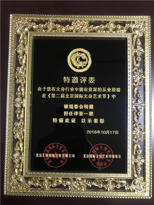第二届北京国际文身展特邀评委