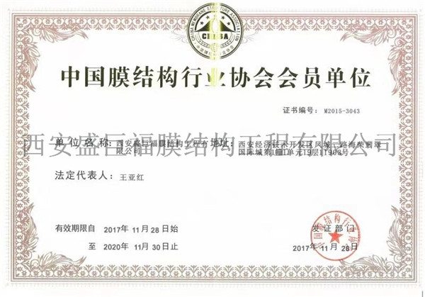 中国膜结构行业协会会员单位!